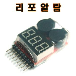 리포알람 Lipo Battery Voltage Tester Low Voltage Buzzer Alarm (1셀 - 8셀 사용 가능)