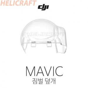 [DJI] Mavic Part1 Gimbal Cover | 마빅 | 매빅