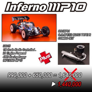 INFERNO MP10+O.S.SPEED B2103 TYPE R COMBO SET